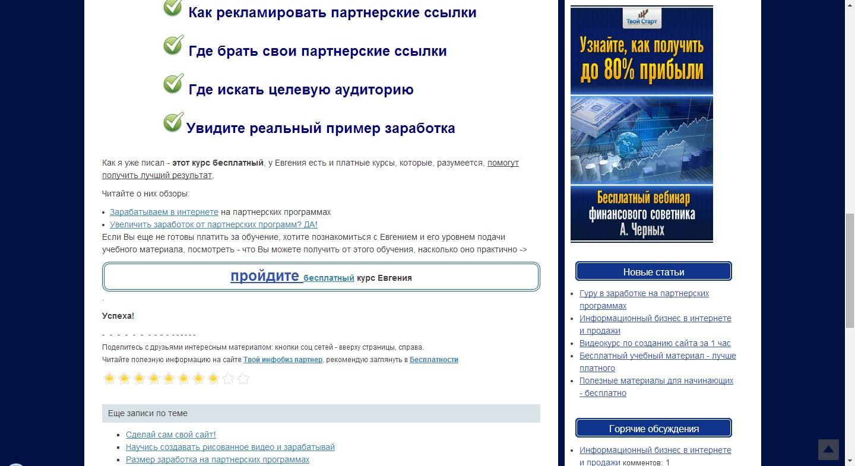 Как создать сайт на телефоне: пошаговая инструкция 37