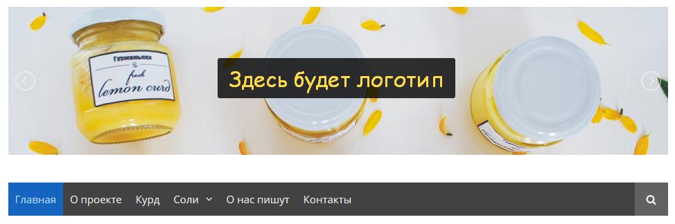 Как в шапке сайта сделать надпись поверх шапки продвижение сайтов по факту