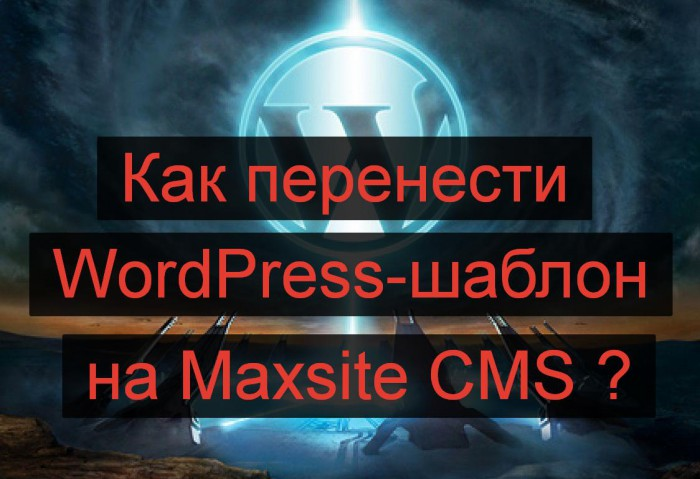 Шаблон WordPress на Maxsite CMS